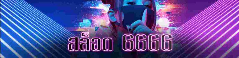 สล็อต6666
